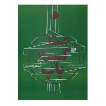 کتاب متد گیتار پاپ اثر فرزاد امیرانی انتشارات گنجینه کتاب نارون