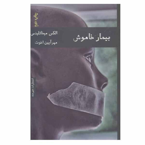 کتاب بیمار خاموش اثر الکس میخائلیدس انتشارات هیرمند