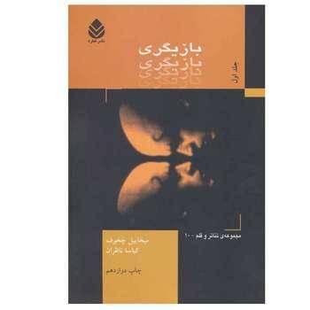 کتاب بازیگری اثر میخائیل چخوف نشر قطره جلد 1