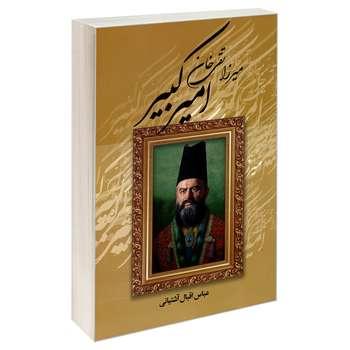 کتاب میرزا تقی خان امیر کبیر اثر عباس اقبال آشتیانی انتشارات آتیسا
