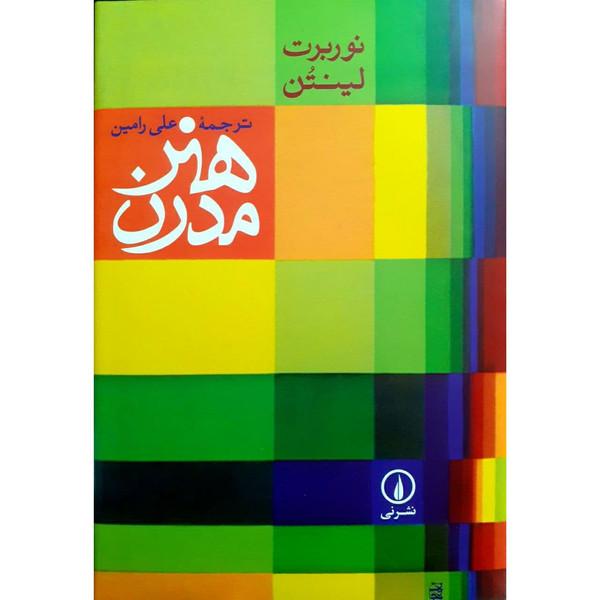 کتاب هنر مدرن اثر نوربرت لینتون نشر نی