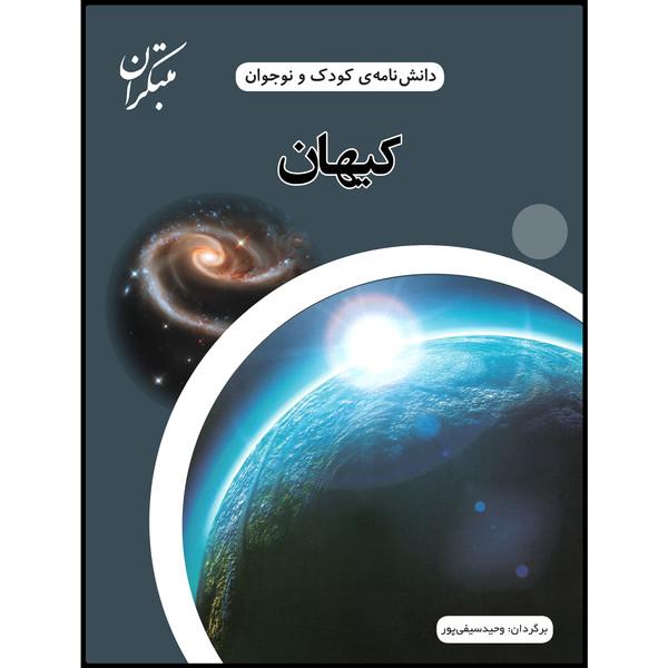کتاب دانشنامهی کودک و نوجوان کیهان اثر وحید سیفیپور انتشارات مبتکران