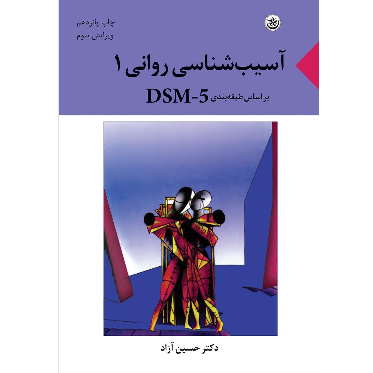 کتاب آسیب شناسی روانی بر اساس طبقه بندی DSM-5  اثر حسین آزاد موسسه انتشارات بعثت جلد اول