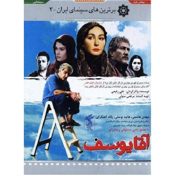 فیلم سینمایی آقا یوسف اثر علی رفیعی