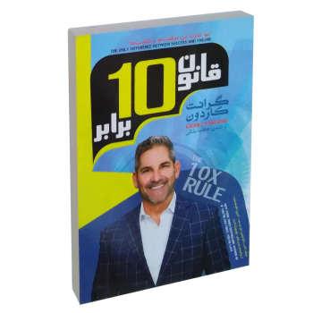 کتاب قانون 10 برابر اثر گرنت کاردون نشر اعتلای وطن
