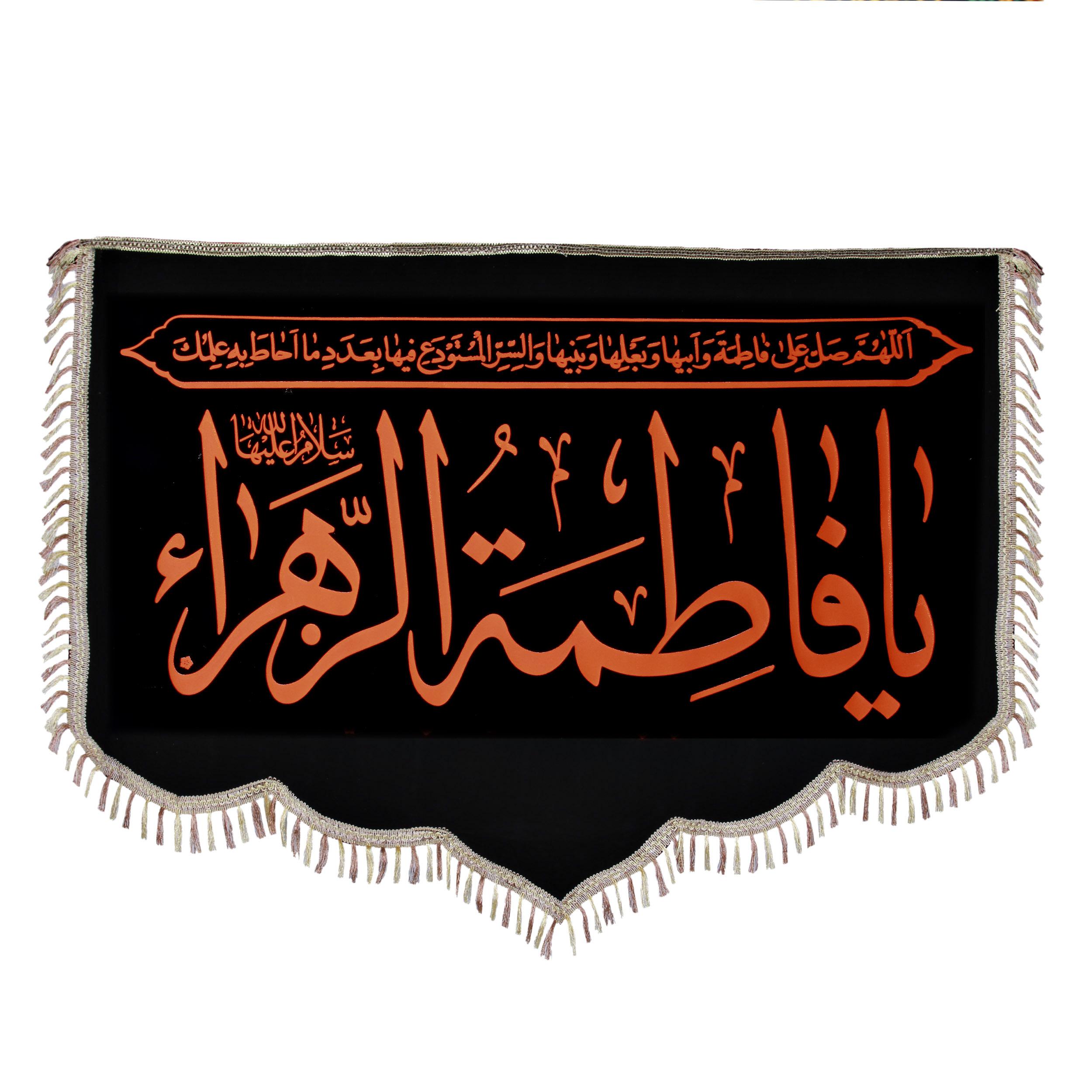 پرچم  بازرگانی میلادی مدل دیواری طرح  مذهبی یا فاطمه الزهرا  سلام الله علیه کد PAR-115