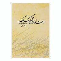 کتاب چاپی,کتاب چاپی انتشارات امید سخن
