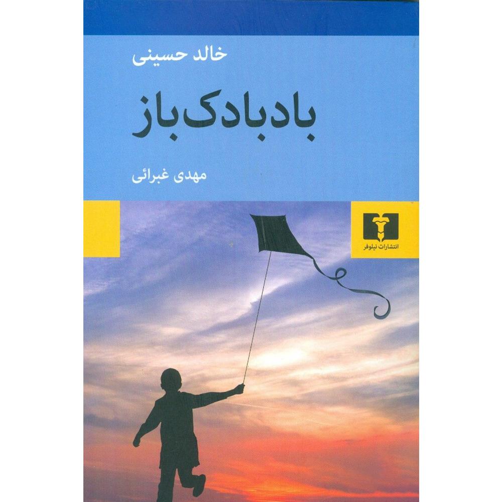کتاب بادبادک باز اثر خالد حسینی نشر نیلوفر