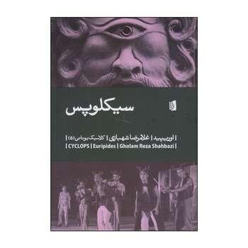 کتاب سیکلوپس اثر اوریپید نشر بیدگل