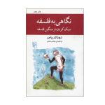 کتاب نگاهی به فلسفه اثر دونالد پامر نشر مرکز