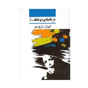 کتاب در فاصله دو نقطه اثر ایران درودی