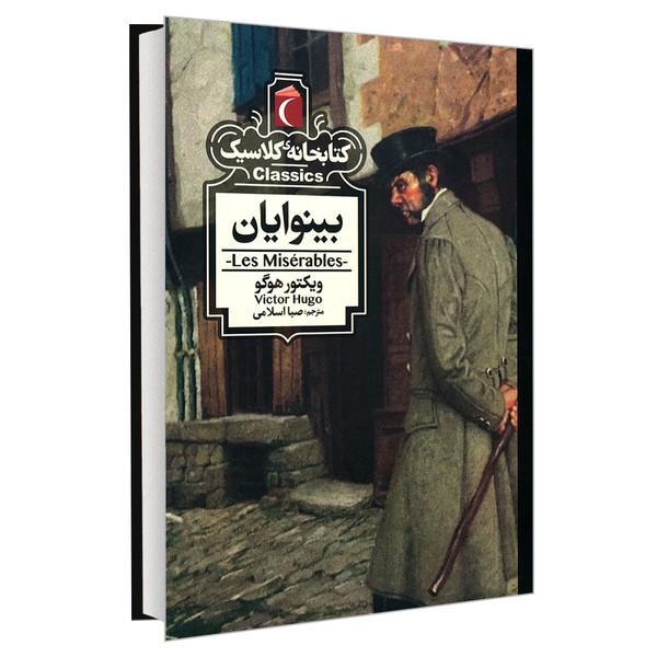 کتاب کتابخانه کلاسیک بینوایان اثر ویکتور هوگو  نشر محراب قلم