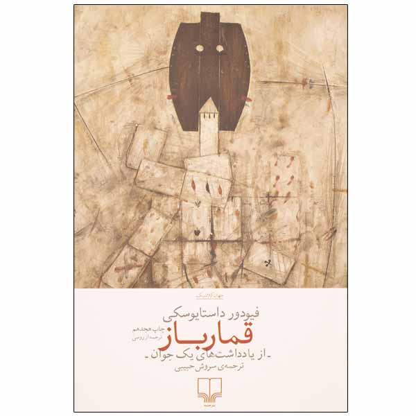 خرید                      کتاب قمارباز اثر فیودور داستایوسکی نشر چشمه