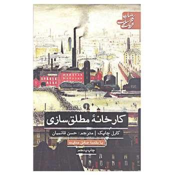 کتاب کارخانه مطلق سازی اثر کارل چاپک با مقدمه صادق هدایت نشر علمی و فرهنگی