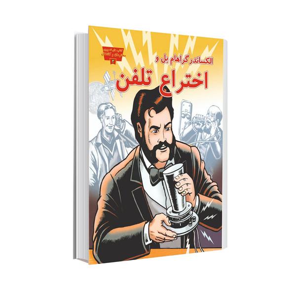 کتاب الکساندر گراهام بل و اختراع تلفن اثرجنیفر فندل انتشارات عصر اندیشه