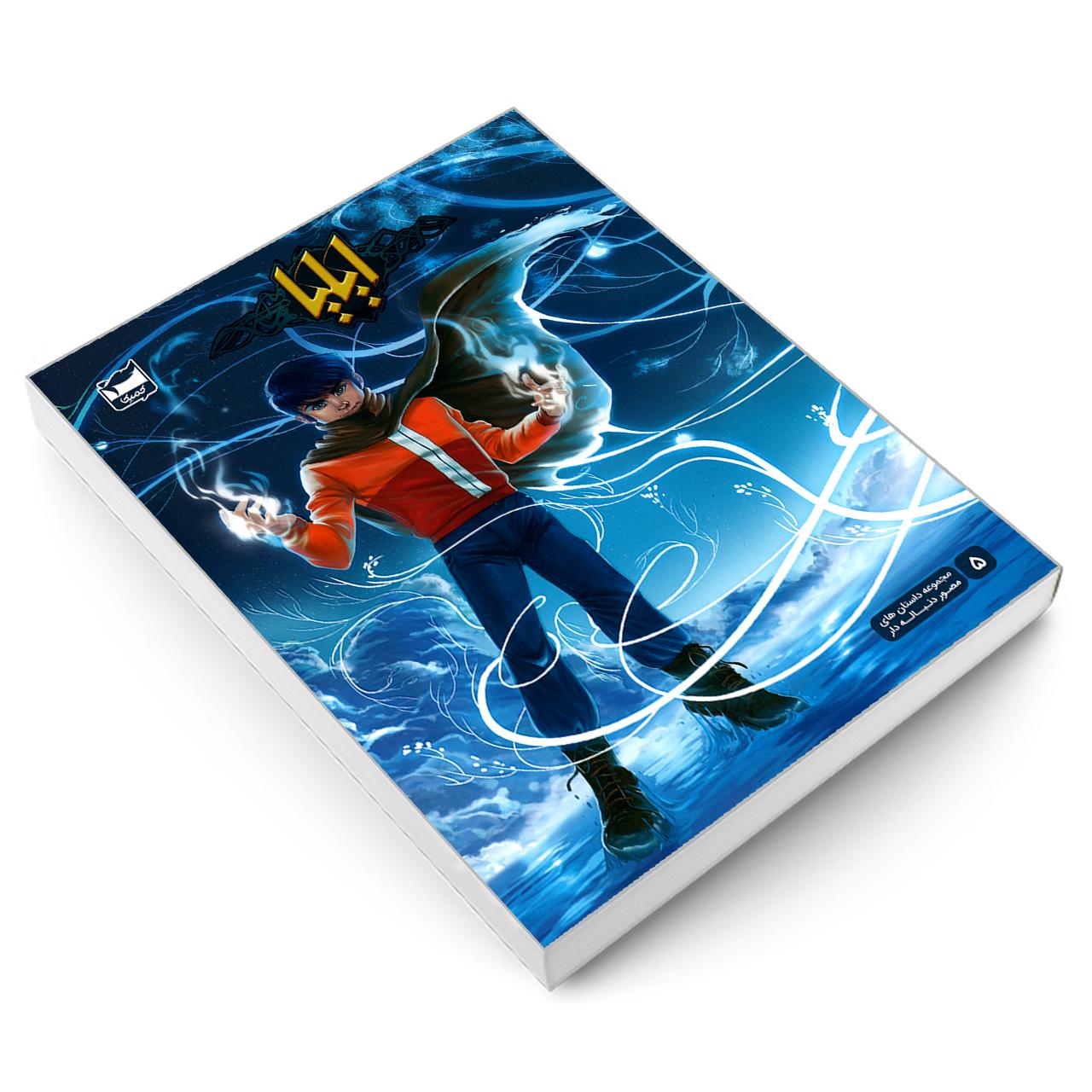 خرید                      کتاب مجموعه داستان های مصور دنباله دار ایلیا 5 اثر امین توکلی نشر ابراهیم