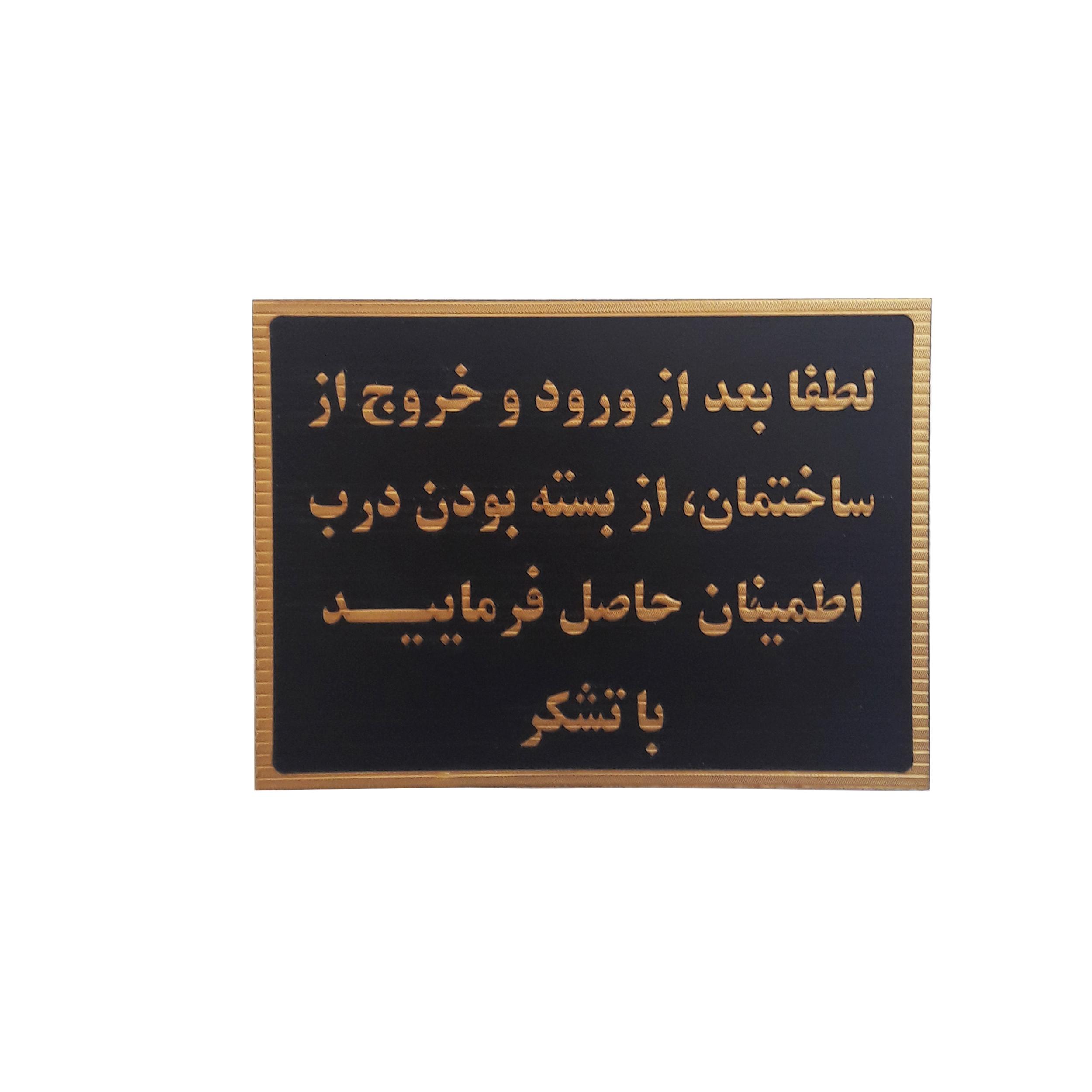 تابلو نشانگر طرح اطمینان از بسته بودن درب ساختمان کد darb67