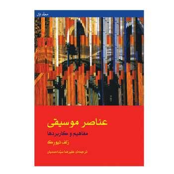 کتاب عناصر موسیقی مفاهیم و کاربردها اثر رلف تیورک انتشارات ماهور جلد 1