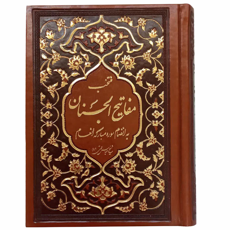 کتاب منتخب مفاتیح الجنانمترجم الهی قمشه ایانتشارات قلم و اندیشه