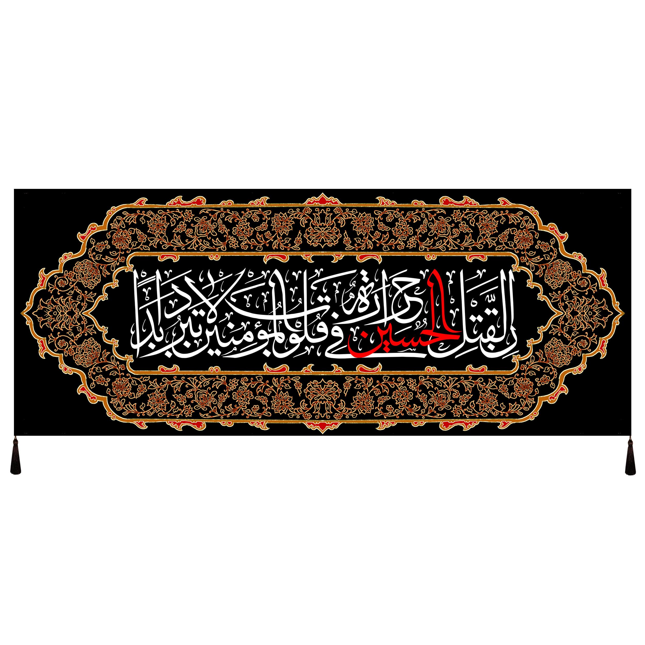 پرچم طرح امام حسین علیه السلام کد 1090