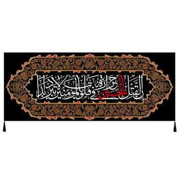 تصویر پرچم طرح امام حسین علیه السلام کد 1090