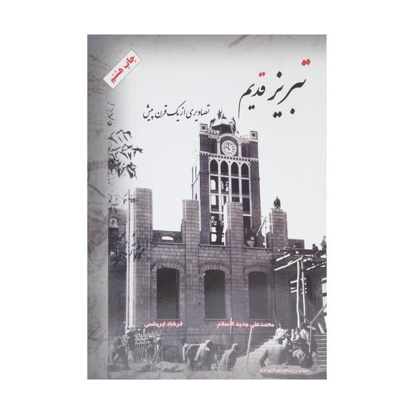 کتاب تبریز قدیم، تصاویری از یک قرن پیش اثر محمدعلی جدید الاسلام