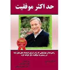 کتاب حداکثر موفقیت اثر برایان تریسی انتشارات الماس دانش