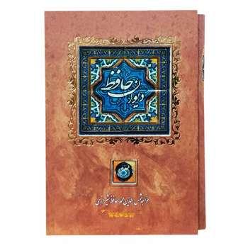 کتاب دیوان حافظ انتشارات کانیار