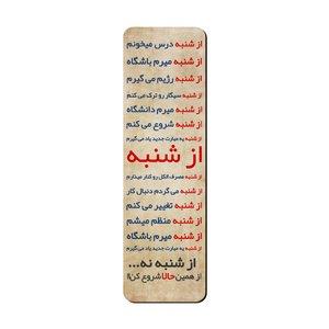 نشانگر کتاب لوکسینو مدل shahrad_31