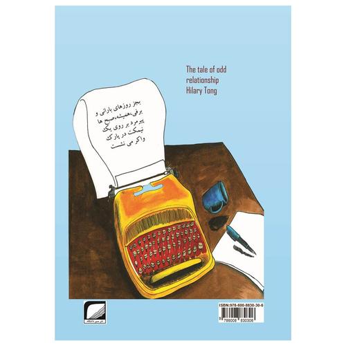 کتاب ماجرای یک رابطه عجیب اثر هیلاری تانگ انتشارات مسیر دانشگاه