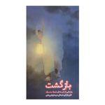کتاب بازگشت اثر جمعی از نویسندگان انتشارات شهید ابراهیم هادی  thumb