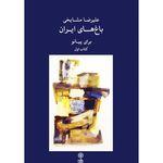 کتاب باغ های ایران اثر علیرضا مشایخی نشر ماهور جلد 1