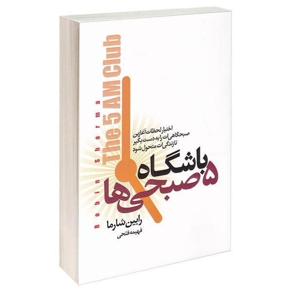 کتاب باشگاه 5 صبحی ها اثر رابین شارما انتشارات آتیسا