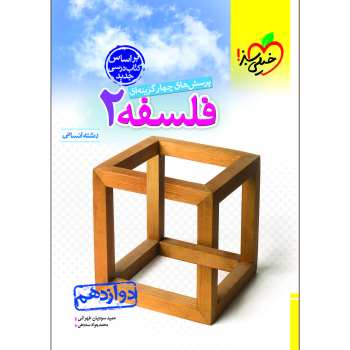 کتاب پرسش های چهار گزینه ای فلسفه دوازدهم اثر حمید سودیان طهرانی و محمد جواد سه دهی انتشارات خیلی سبز