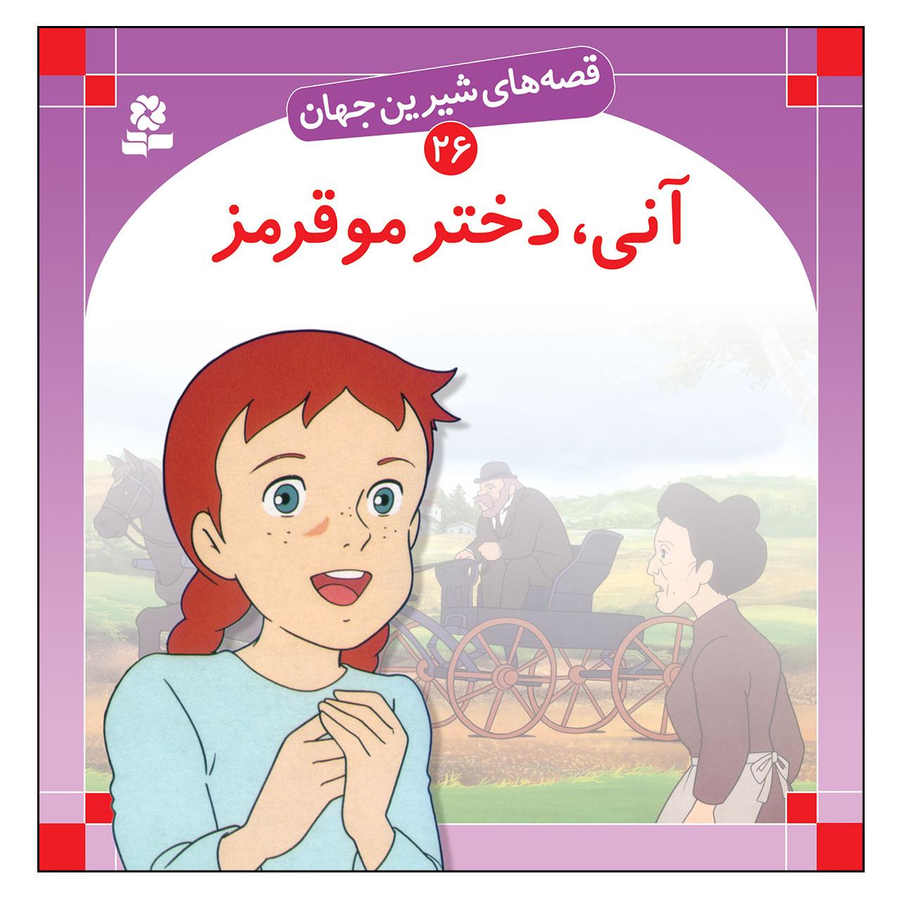 خرید                      کتاب قصه های شیرین جهان 26 آنی دختر مو قرمز اثر لوسی ام مونتگمری انتشارات قدیانی