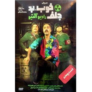 سریال خوب بد جلف رادیو اکتیو قسمت چهارم اثر محسن چگینی