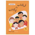 كتاب قصه هاي خوب براي بچه هاي خوب قصه هايي از كليله و دمنه اثر مهدي آذر يزدي نشر امير كبير جلد 1