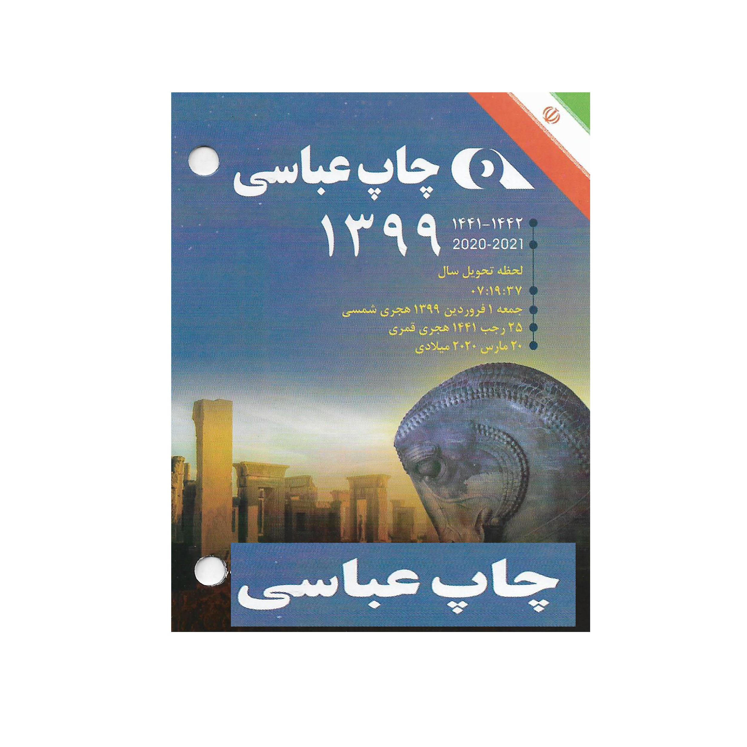 تقویم رومیزی سال 1399 عباسی مدل تاریخی کد A110