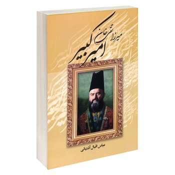 کتاب میرزا تقی خان امیرکبیر اثر عباس اقبال اشتیانی نشر آتیسا