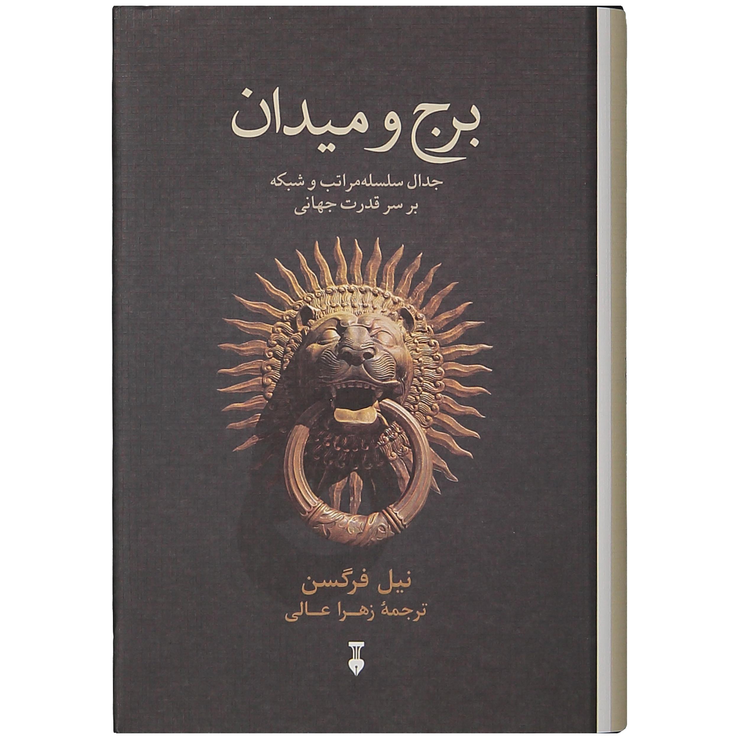 کتاب برج و میدان اثر نیل فرگسن نشر نو