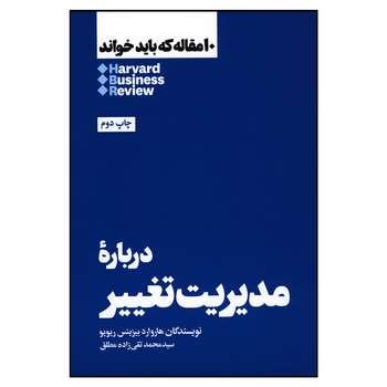 کتاب درباره مدیریت تغییر اثر هاروارد بیزینس ریویو نشر هنوز