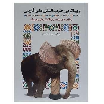 کتاب زیباترین ضرب المثل های فارسی اثر محمد صادقی سیار انتشارات سفیر قلم