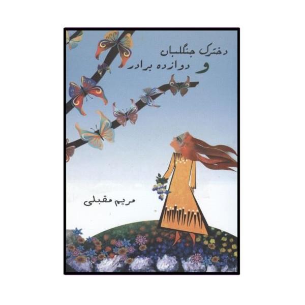 کتاب دخترک جنگلبان و دوازده برادر اثر مریم مقبلی انتشارات شهرقصه