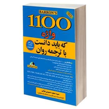 کتاب 1100 واژه که باید دانست با ترجمه روان اثر ماری برامبرگ و ملوین گوردون نشر علم و دانش