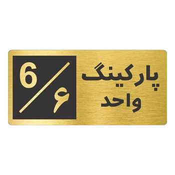 تابلو نشانگر طرح پارکینگ واحد ۶ کدNR-150
