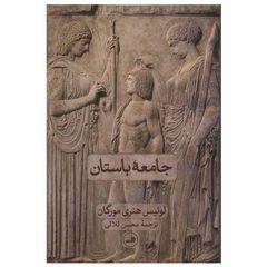 کتاب جامعه باستان اثر لوئیس هنری مورگان نشر ثالث