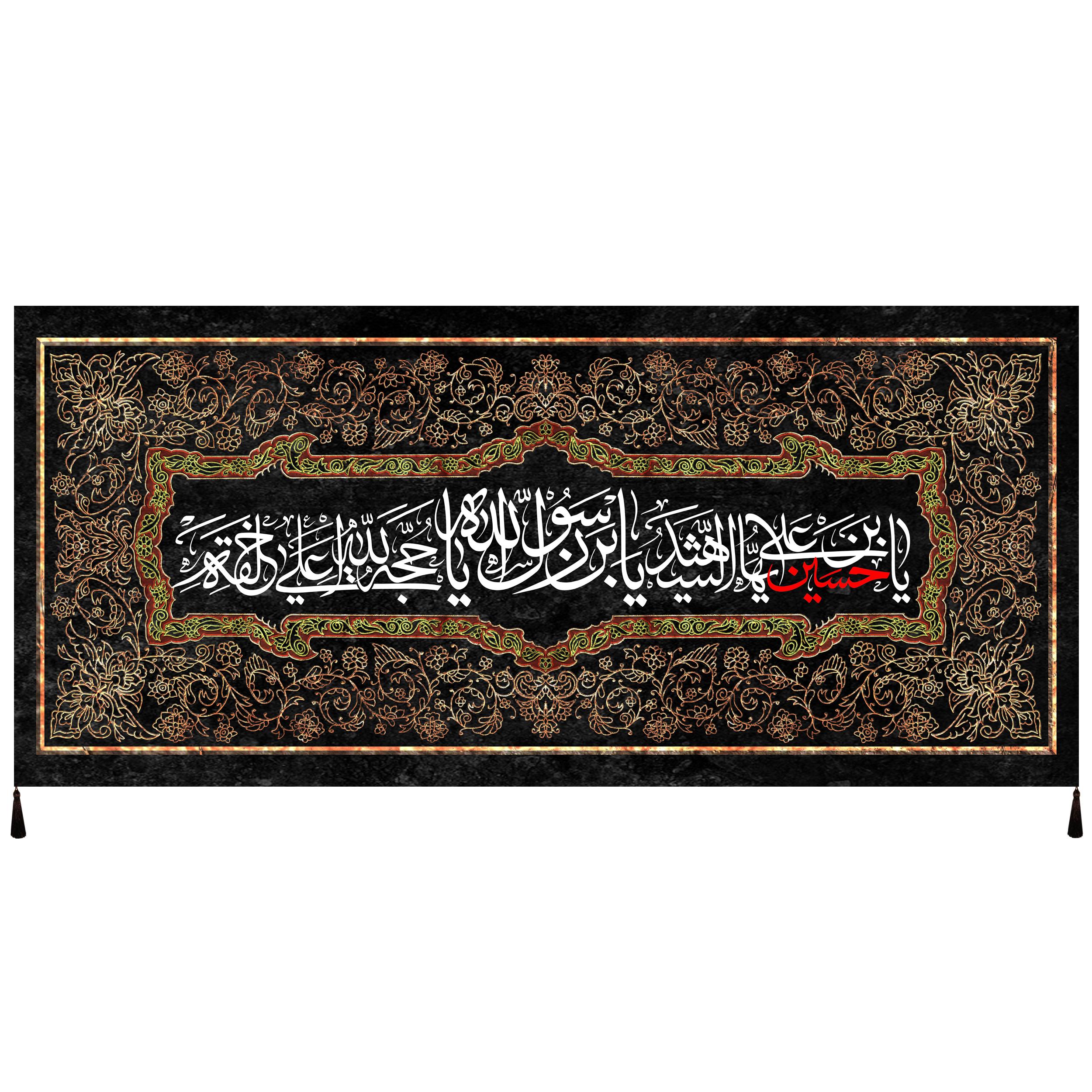 پرچم طرح امام حسین علیه السلام کد 1104