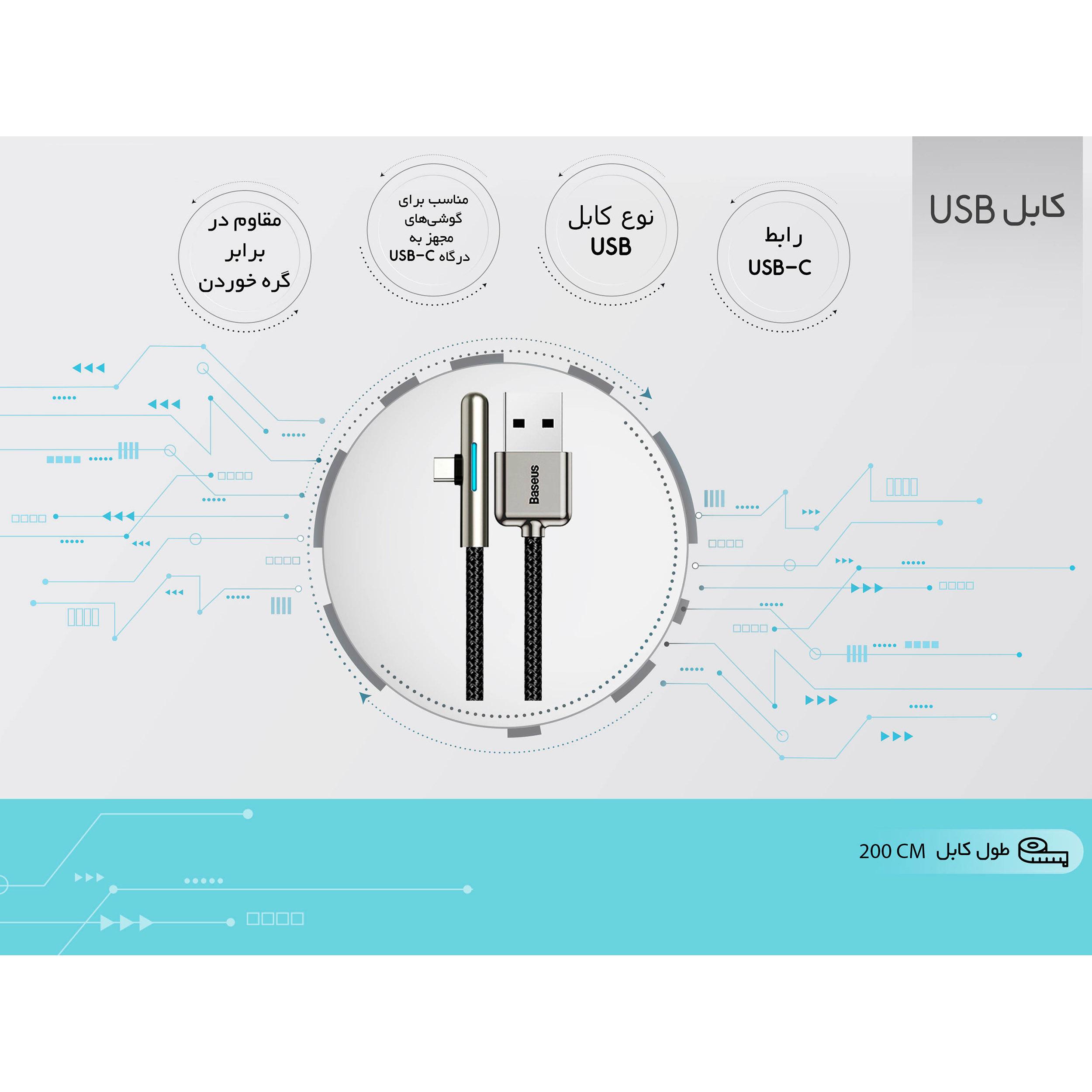 کابل تبدیل USB به USB-C باسئوس مدل CAT7C-C طول  2 متر main 1 16