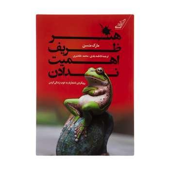 کتاب هنر ظریف اهمیت ندادن اثر مارک منسن انتشارات کتاب کوله پشتی