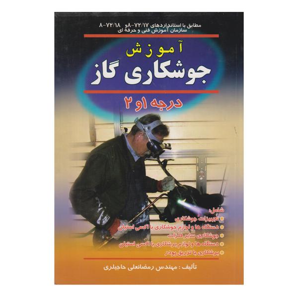 كتاب آموزش جوشكاري گاز درجه 1 و 2 اثر رمضانعلي حاجيلري انتشارات صفار